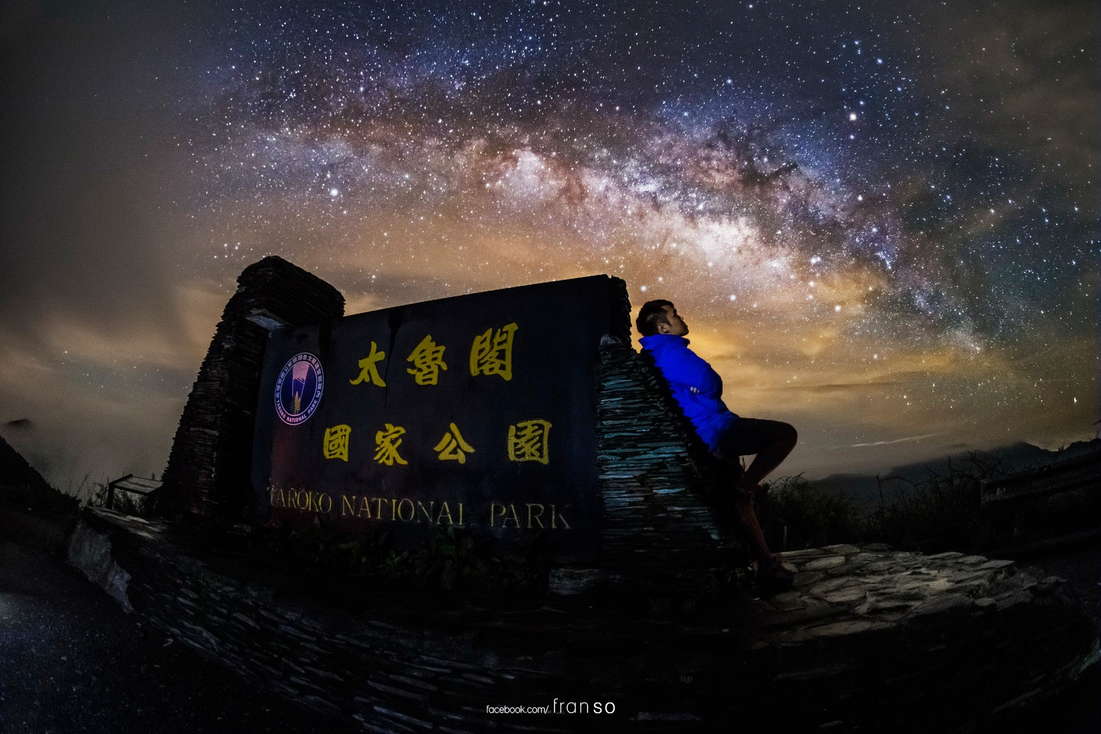 Starscape and Milkyway | Taiwan | Selfie with Milkyway  | CingJing